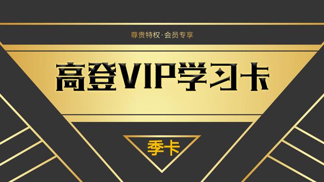 高登VIP学习季卡