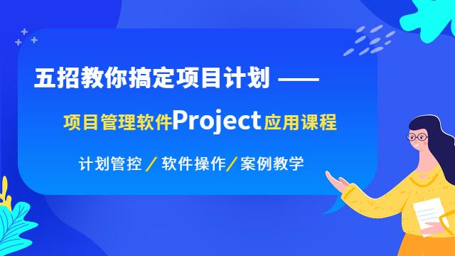 五招搞定项目计划——项目管理软件project应用