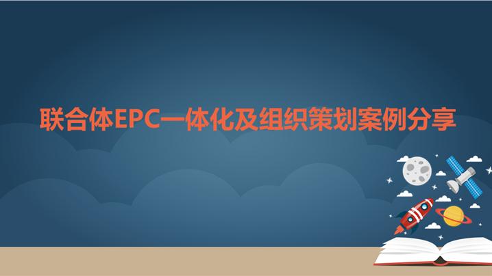 联合体EPC一体化及组织策划案例分享