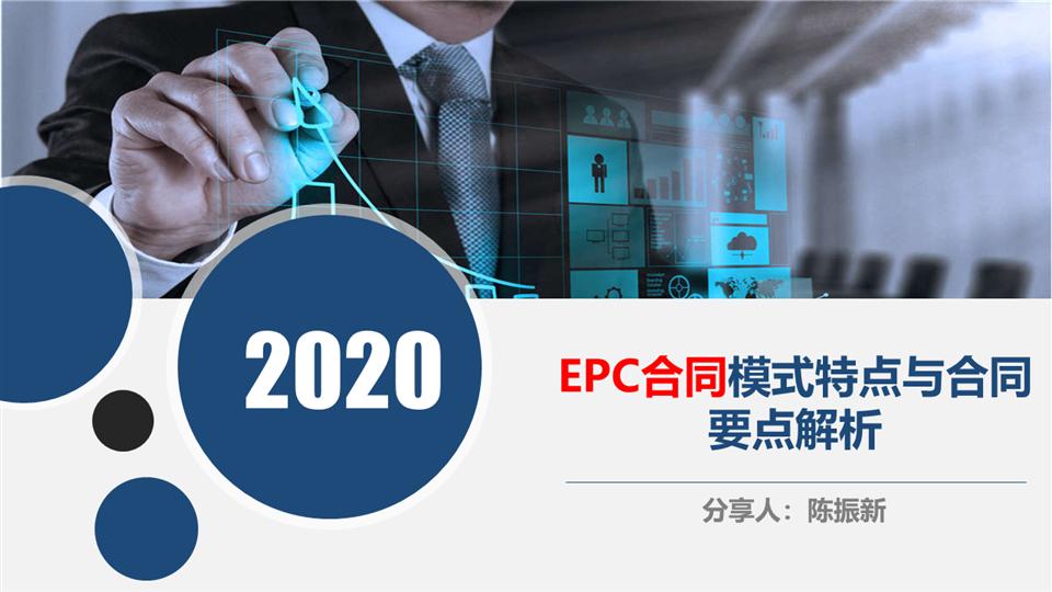 EPC合同模式特点与合同要点解析
