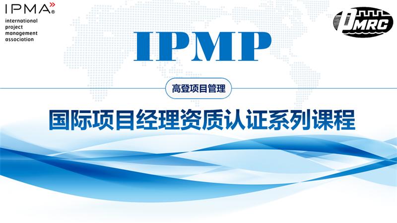 国际项目经理资质认证IPMP系列课程
