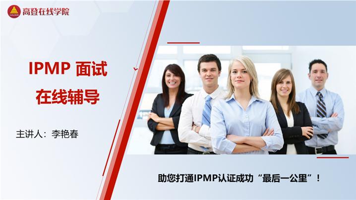IPMP面试在线辅导