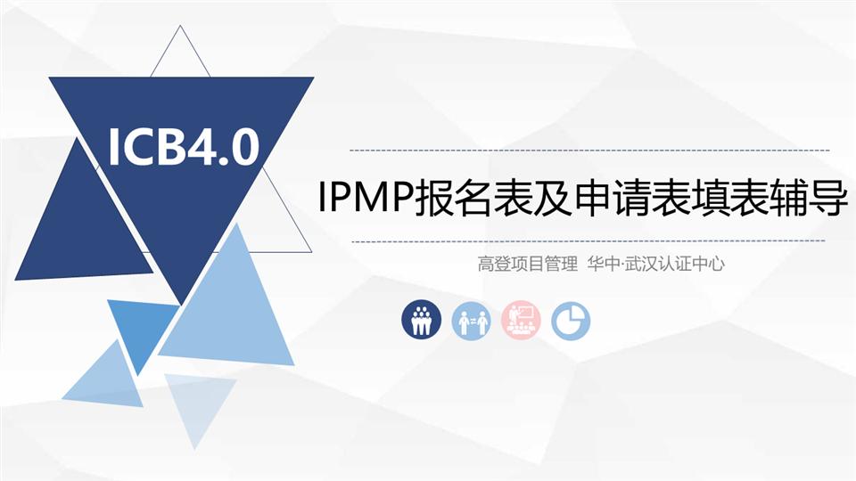 IPMP报名表及申请表填表辅导