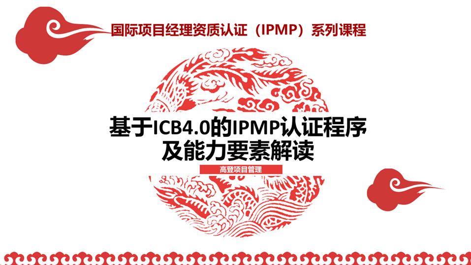 基于ICB4.0的IPMP认证程序及能力要素解读