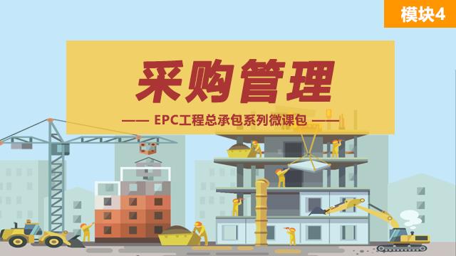 EPC系列微课包模块4-采购管理