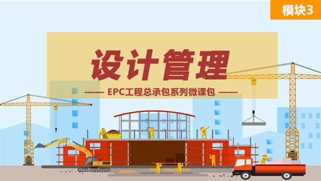 EPC系列微课包模块3-设计管理