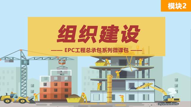 EPC系列微课模块2-组织建设