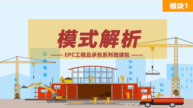 EPC系列微课包模块1-模式解析