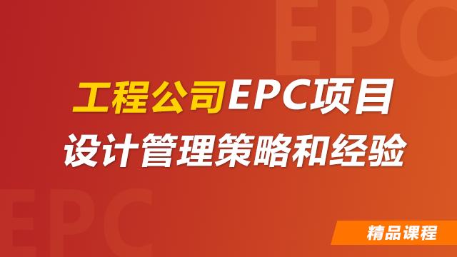 工程公司EPC项目设计管理策略和经验