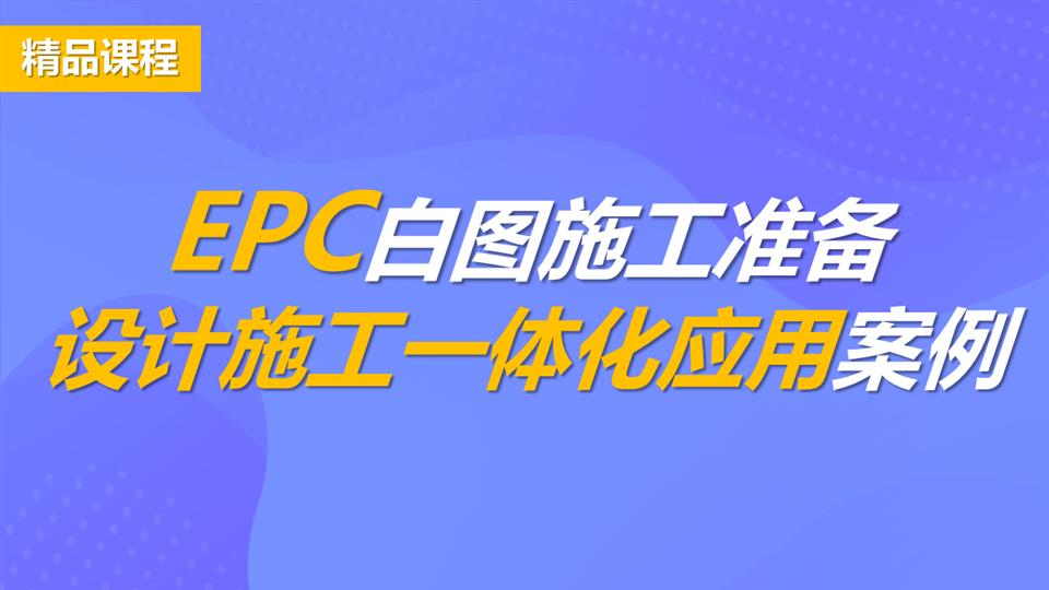 EPC白图施工准备、设计施工一体化应用案例