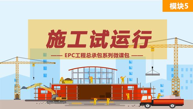 EPC系列微课包模块5-施工试运行