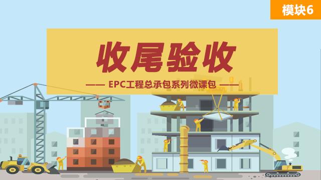 EPC系列微课包模块6-收尾验收