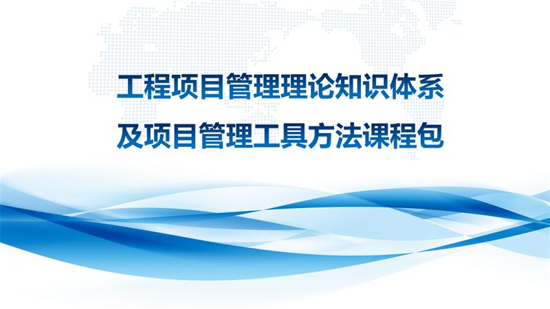 工程项目管理理论知识体系及项目管理工具方法课程包