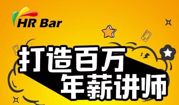 9月24日《打造百万年薪讲师》中国好讲师