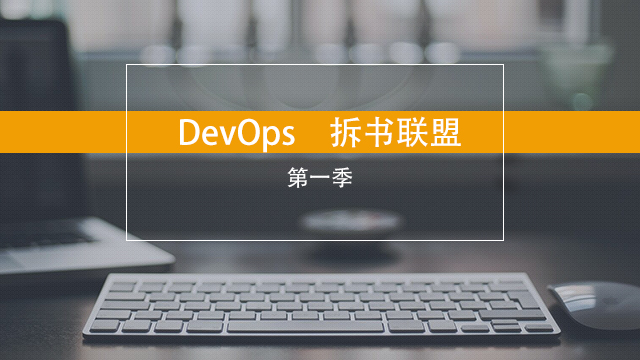 DevOps Handbook 拆书联盟