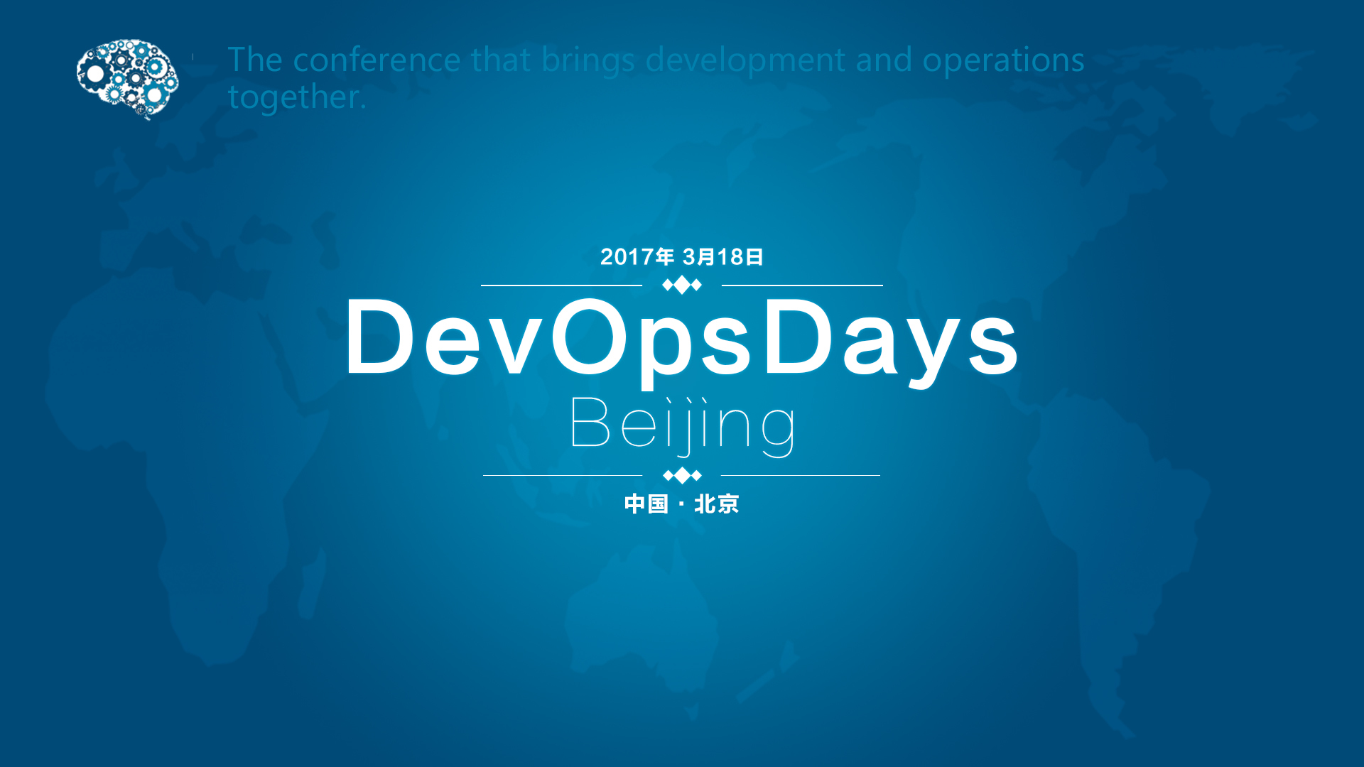 DevOpsDays 2017 北京站