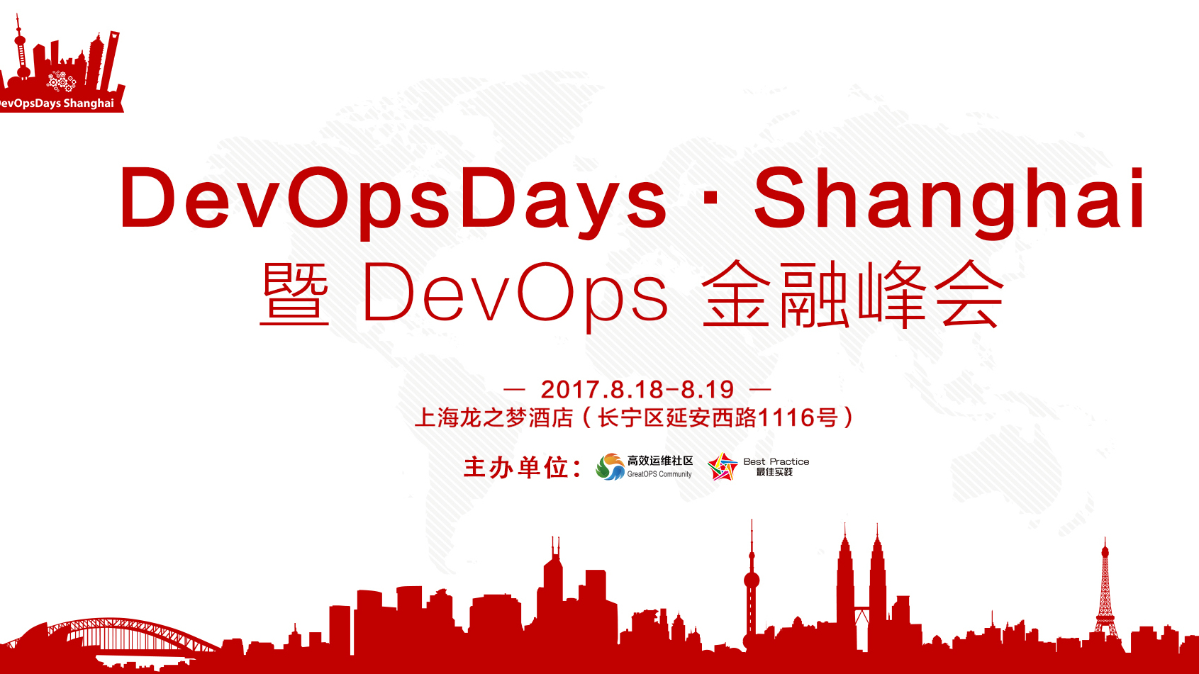 DevOpsDays 2017 上海站
