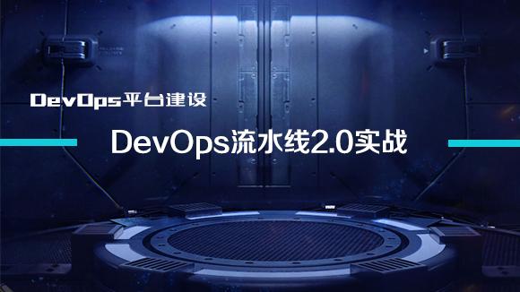 【公开课】DevOps 流水线 2.0实战课程