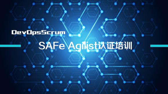 【企业内训】SAFe Agilist认证培训
