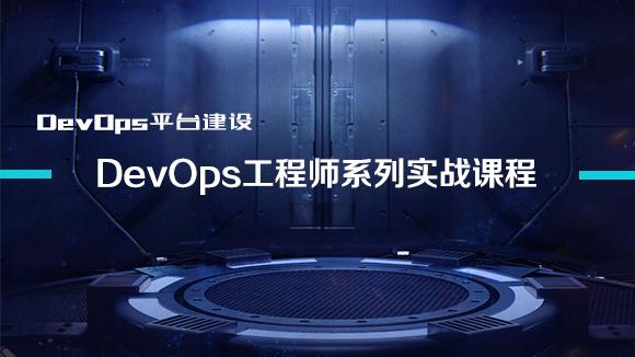 【实操认证课程】DevOps 工程师实操系列课程