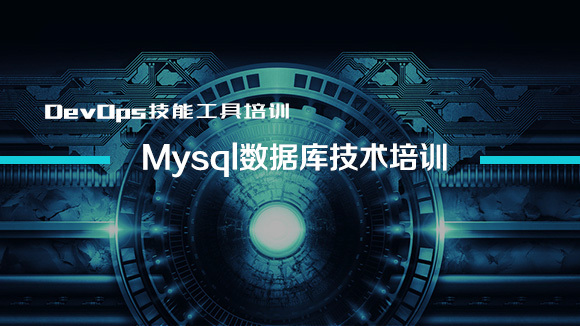 【企业内训】Mysql数据库技术培训