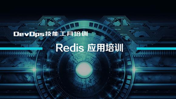 【企业内训】Redis应用培训