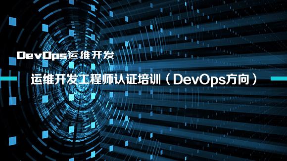【认证】运维开发工程师(CODE)