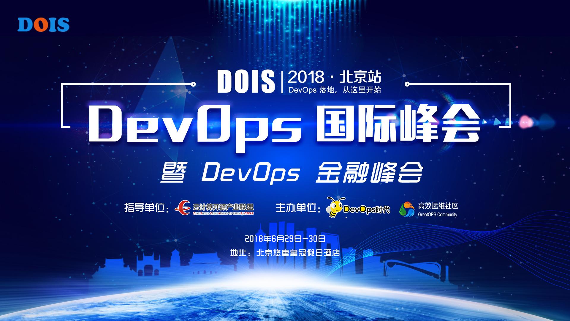 DevOps国际峰会(DOIS)2018北京站