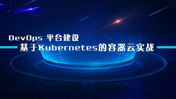 【公开课】基于Kubernetes的容器云实战