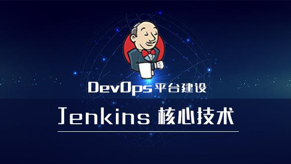 Jenkins 核心技术