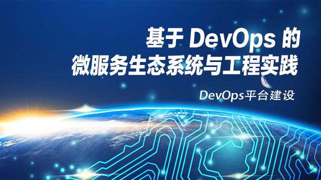 [企业内训] 基于DevOps的微服务生态系统与工程实践