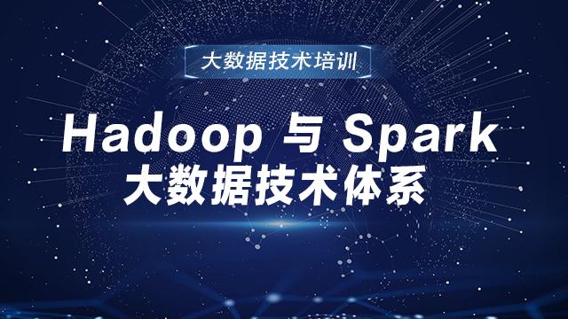 [企业内训] Hadoop与Spark大数据技术体系