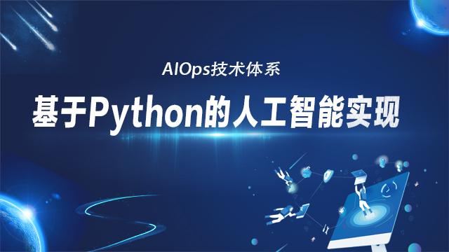 [企业内训] 基于Python的人工智能实现