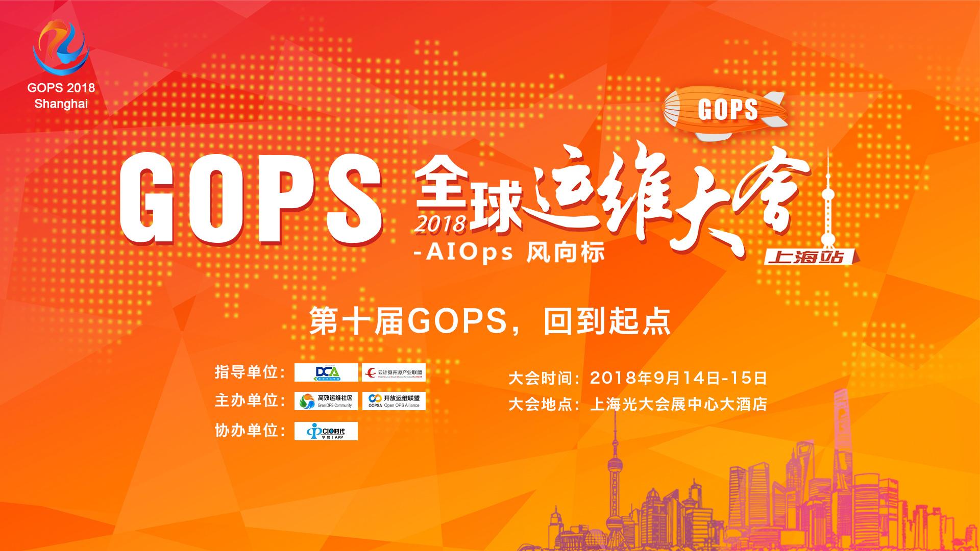 GOPS 全球运维大会2018 上海站