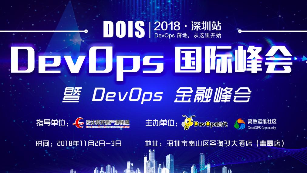 研发运营一体化(DevOps)能力成熟度模型-2018深圳站
