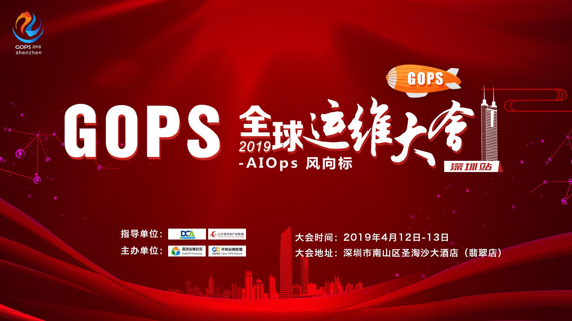 《研发运营一体化 (DevOps)能力成熟度模型》-2019GOPS深圳站