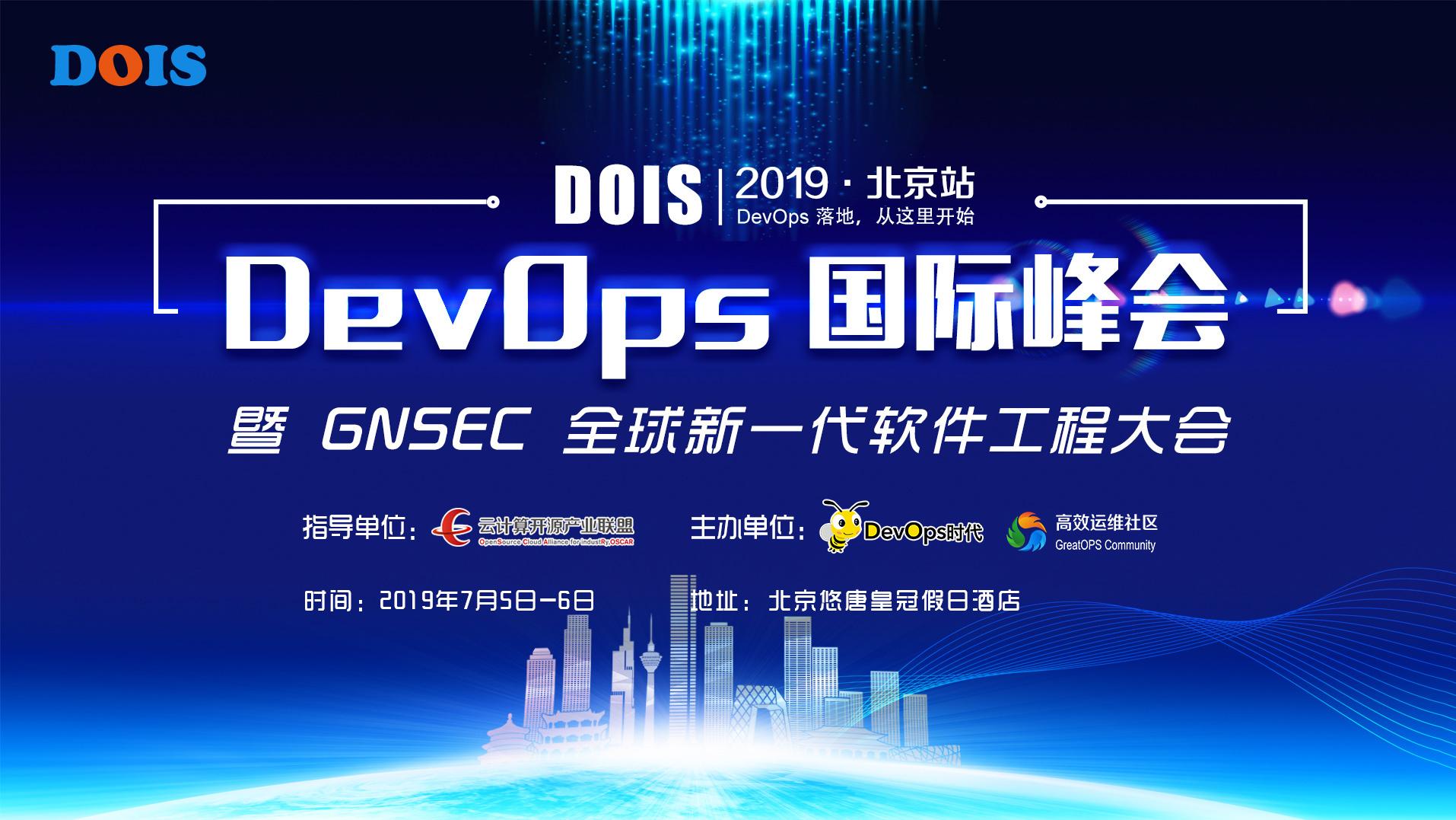 DevOps国际峰会(DOIS)2019北京站