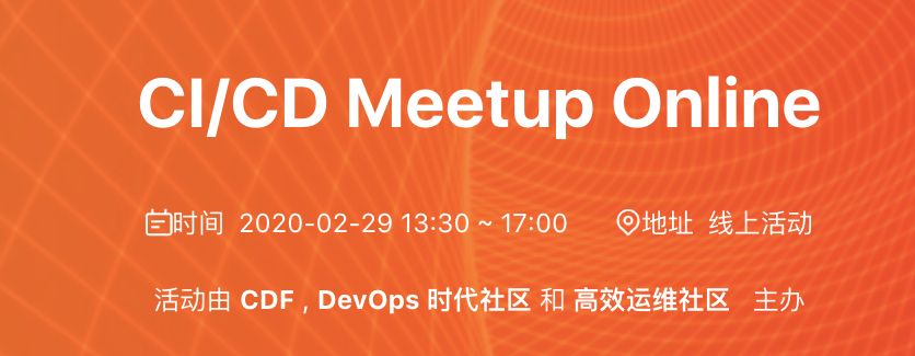 CI/CD Meetup Online-视频