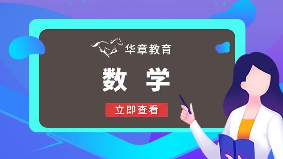 徐汇-系统班-数学