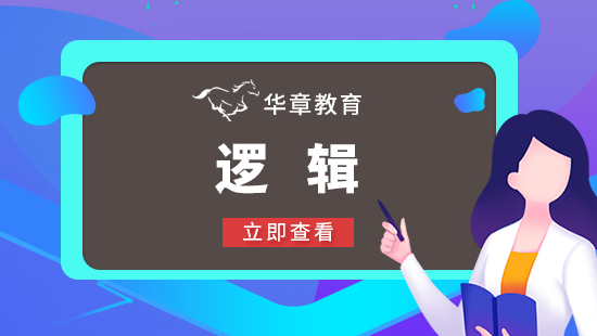 杨浦-基础班-逻辑