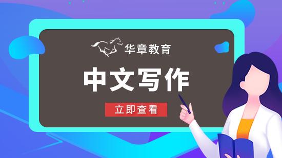 浦东-基础班-中文写作