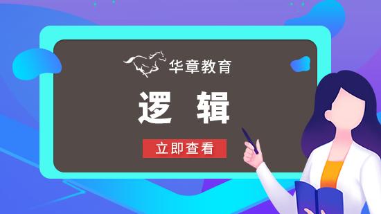 杨浦-模考班-逻辑