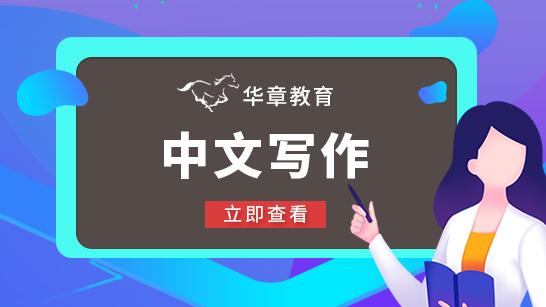 苏州-系统班-中文写作