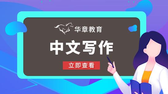 苏州-基础班-中文写作