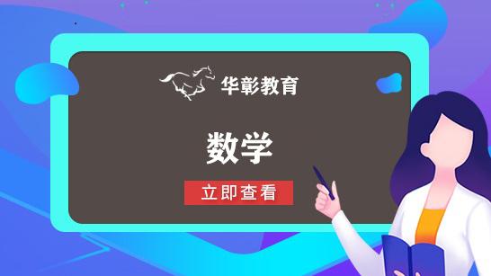 长宁-系统班-数学