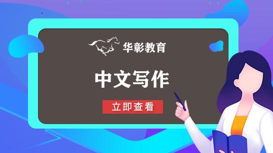 杨浦-基础班-中文写作