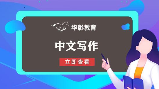 徐汇-基础班-中文写作