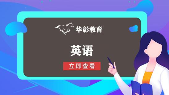 徐汇-基础班-英语