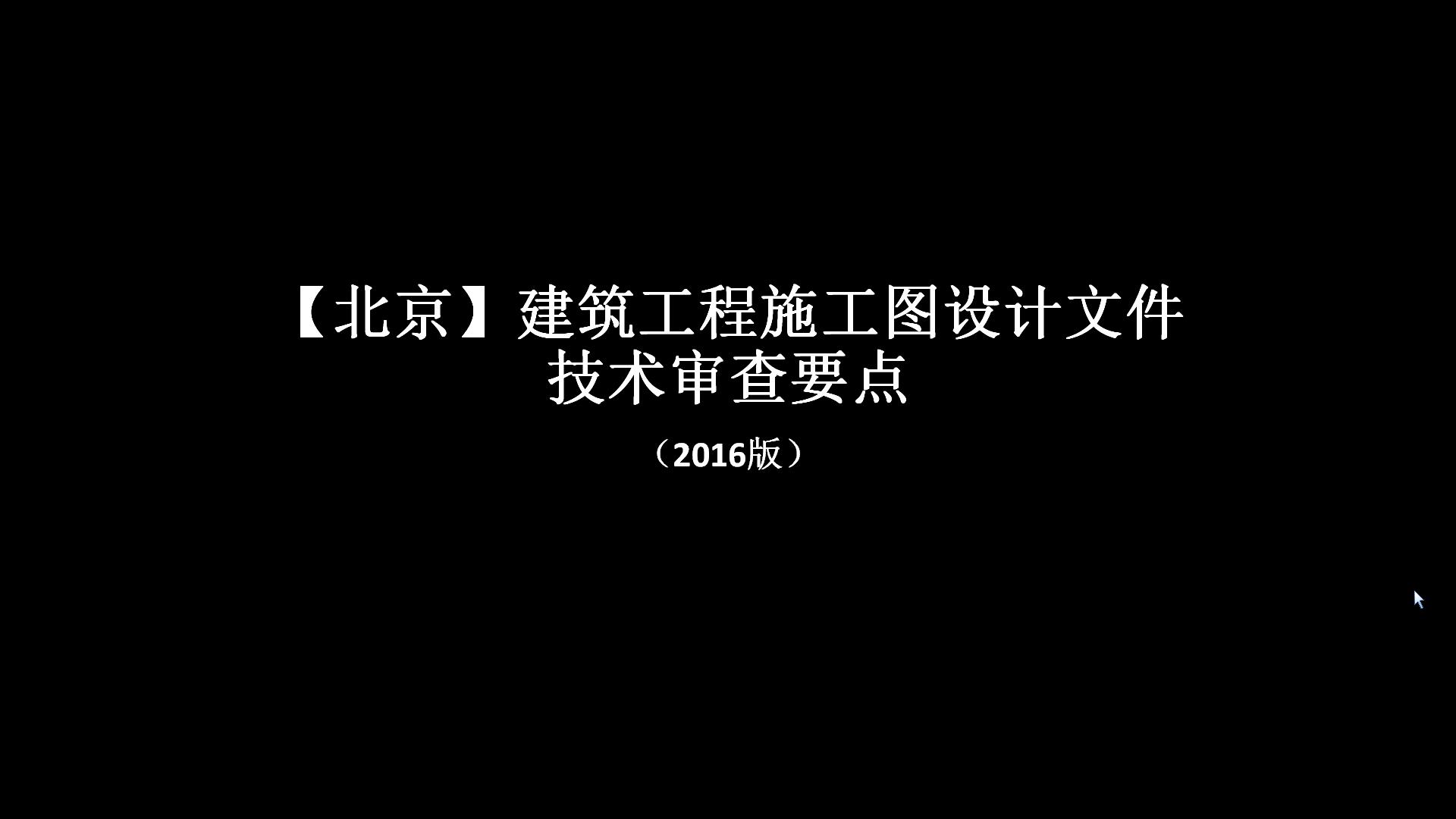 北京市建筑工程施工图设计文件技术审查常见问题