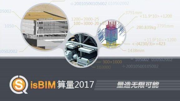 isBIM算量